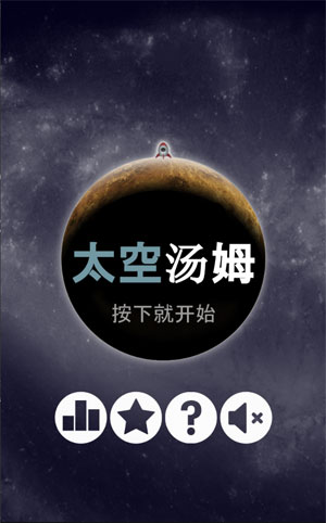 SpaceTom-chinese